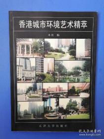 香港城市环境艺术精萃