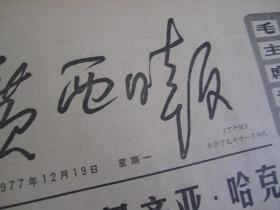 (生日报)广西日报1977年12月19日(下午版)