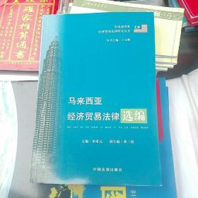 马来西亚经济贸易法律选编