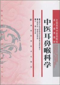 中医耳鼻喉科学/全国高等中医药院校成人教育教材