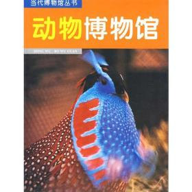 动物博物馆——当代博物馆丛书 钱燕文,王林瑶  大象出版社 9