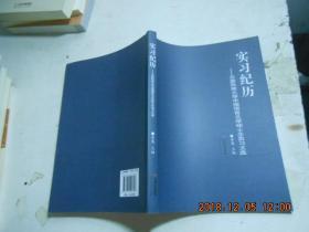 实习纪历--云南民族大学中国语言文学硕士生实习文选