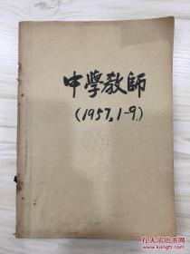 中学教师 1957年第一期至第九期 9册合售