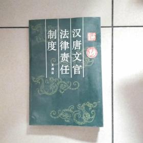 汉唐文官法律责任制度