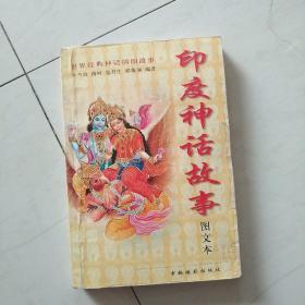 印度神话故事 (世界经典神话插图故事)