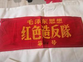 文革袖标:毛泽东思想——红色造反队