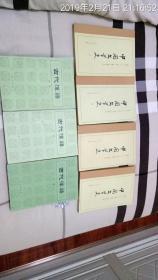 大学中文系教材7册《中国文学史》(全四册)《古代汉语》(全三册)