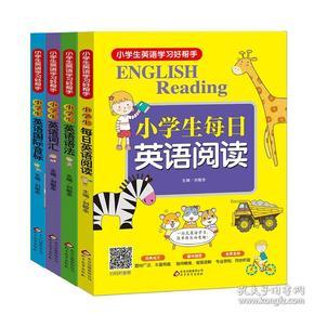 小学生英语学习好帮手英语国际音标英语语法英语词汇英语阅读(套装全4册)