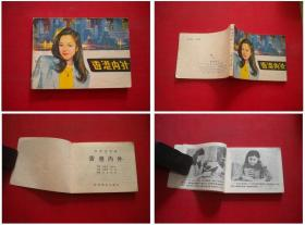 《香港内外》,64开电影,江苏1984.9一版一印9品,904号,电影连环画