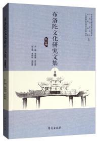 布洛陀文化研究文集(第二辑)