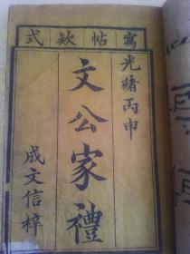 《文公家礼》木刻版 清代古籍上,下卷全。