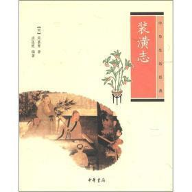 装潢志(中华生活经典)