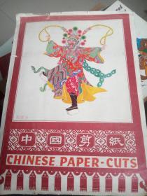 国际书店 出口  中国剪纸 8开   四张红楼 6张圣诞