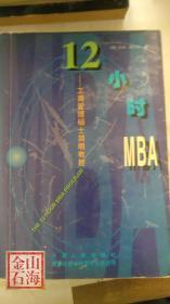 12小时MBA 工商管理硕士简明教程