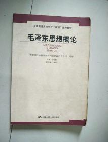 全国普通高等学校两课推荐教材:毛泽东思想概论