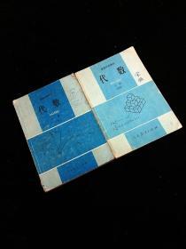九十年代高中代数课本教科书