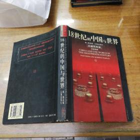 18世纪的中国与世界--边疆民族卷〔大32开精装〕