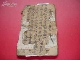 民国37年带图看丰欠年成的手抄本《李淳风先生秘诀》