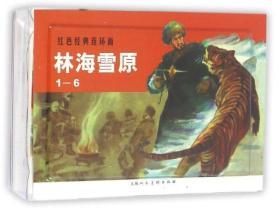 林海雪原(共6册)红色经典连环画