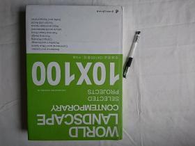 全球顶尖10X100景观 中文版