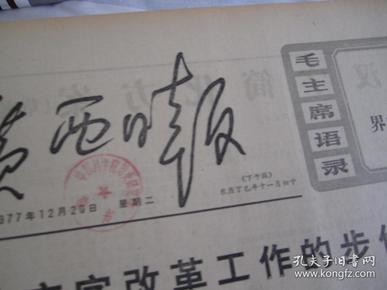 (生日报)广西日报1977年12月20日(下午版)