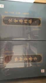 宋会要辑稿(全16册)16开精装 1版1印