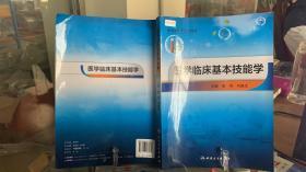 9787117186261  医学临床基本技能学