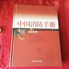 中国消防手册 第二卷消防管理