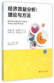 经济效益分析:理论与方法