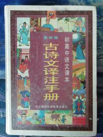 最新版初高中语文课本:古诗文译注手册   插图本  精装