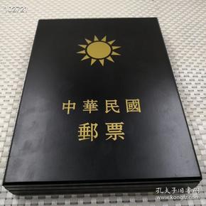 中华民国邮票,规格:26.5×19.5×3.5cm。重量:1393g  。