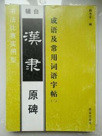 成语及常用词语字帖(二)辑自汉隶原碑