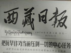 1979年6月4《西藏日报》