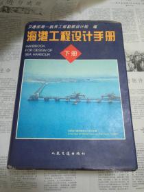 海港工程设计手册  下册