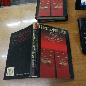 18世纪的中国与世界--思想文化卷〔大32开精装〕