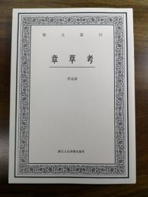 章草考(艺文丛刊第四辑)  书法史理论经典著作 全新  孔网最低价