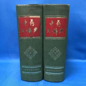中药大辞典(缩印本全两册)1986年5月1版1印 Dictionary of Traditional Chinese Medicine (two copies of the book), May 1st, 1986
