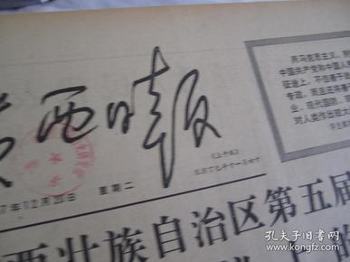 (生日报)广西日报1977年12月20日(上午版)