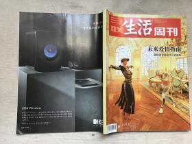 三联生活周刊(2019.2.11-2.18)主题报道:未来爱情指南(我们的爱和欲望会消逝吗)