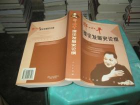 邓小平理论发展史论纲  货号24-11