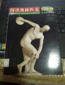 阅读奥林匹克:古代卷(下)