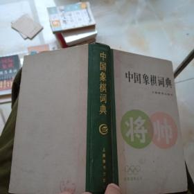 1986年中国象棋词典