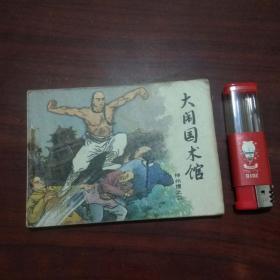 连环画:神州擂之二大闹国术馆(1986年初版初印)