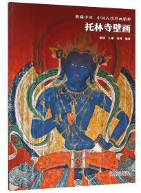 托林寺壁画/典藏中国·中国古代壁画精粹