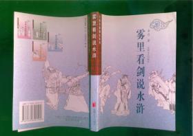 古典名著趣谈系列/雾里看剑说水浒(01年一版一印5000册)篇目见书影