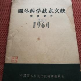 国外科学技术文献 报导简介 1964