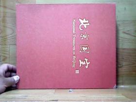 北京国宝:[中英文本]硬精装 带盒