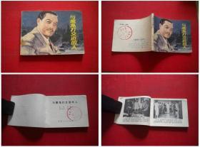 《与魔鬼打交道的人》,64开电影,江苏1981.10一版一印9品,905号,电影连环画