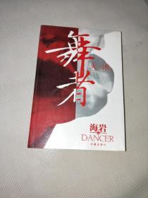 舞者(火+冰卷)