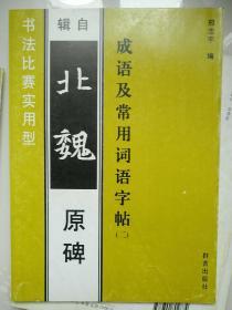 成语及常用词语字帖(二)辑自北魏原碑